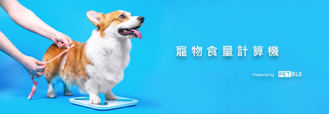 寵物食量計算機