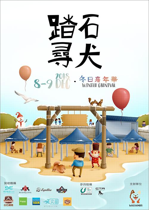「踏石尋犬 ・ 冬日嘉年華」宣傳海報