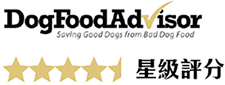 榮獲 Dog Food Advisor 4.5/5 評分