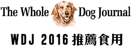 榮獲 《Whole Dog Journal》(WDJ) 推薦