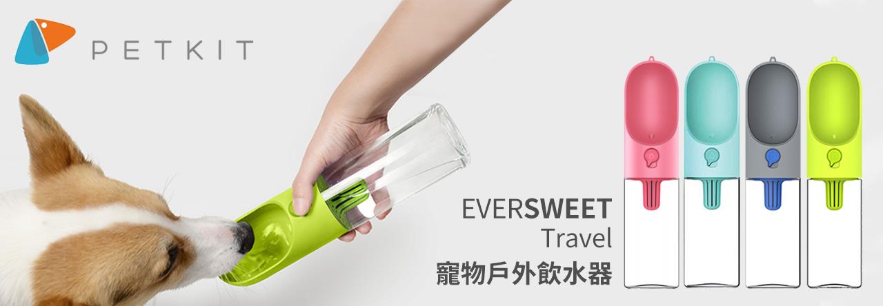PETKIT EVERSWEET Travel 寵物戶外飲水器