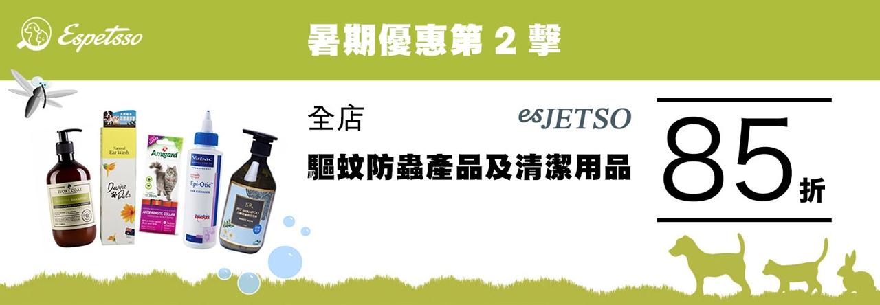 暑期優惠第 2 擊 - 驅蚊防蟲產品及清潔用品週