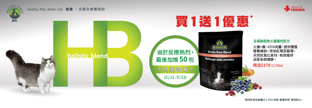 Holistic Blend 產品優惠