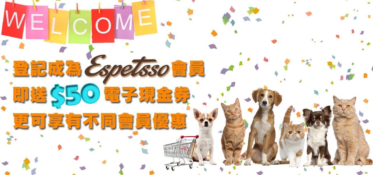 現凡成功登記成為 Espetsso 會員即送你 $50 電子現金券。成為會員後可以會員優惠價購物及享有不同會員優惠。