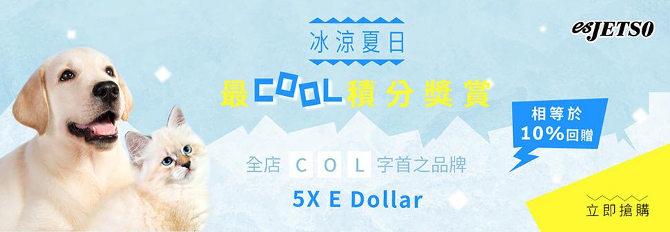 冰涼夏日最 COOL 積分獎賞 5/8 - 19/8