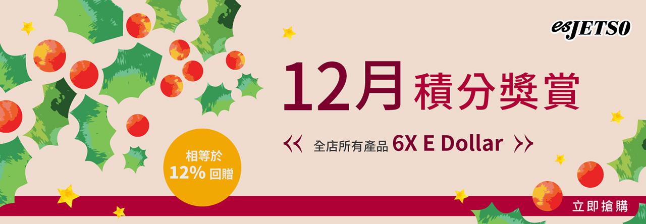12 月積分獎賞 5/12 - 19/12