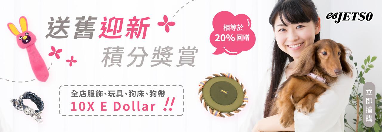 送舊迎新積分獎賞 20/12 - 19/1