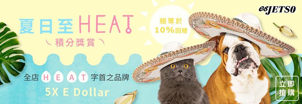 夏日至 HEAT 積分獎賞 5/7 - 19/7