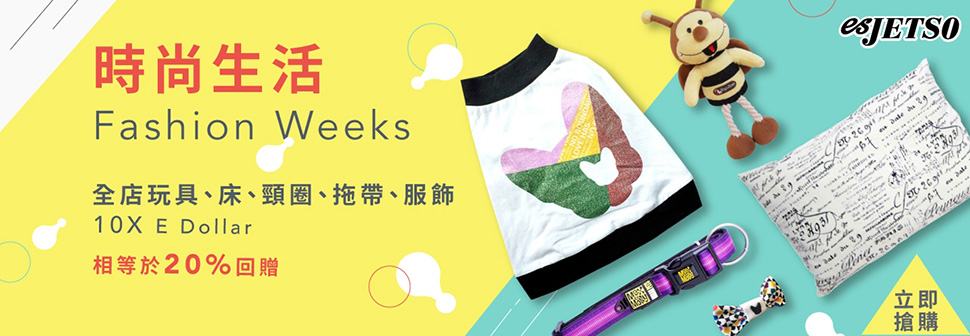 時尚生活 Fashion Weeks 20/5 - 4/6