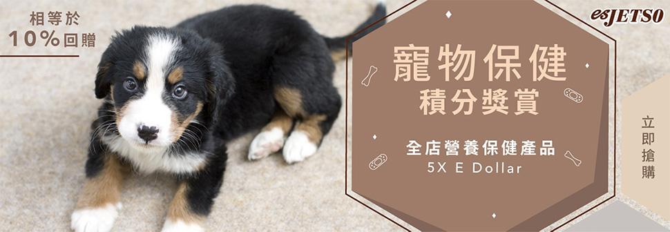 寵物保健積分獎賞 20/3 - 4/4