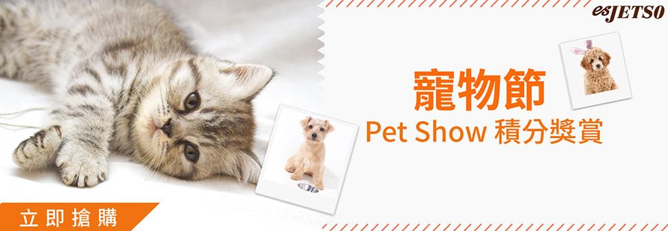 寵物節 Pet Show 積分獎賞 21/2 - 6/3