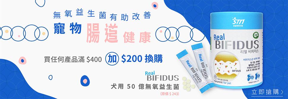 Real Bifidus 產品換購優惠 13/7-31/7