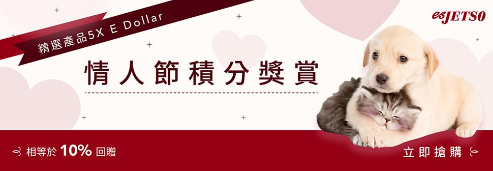 情人節積分獎賞 14/2 - 20/2