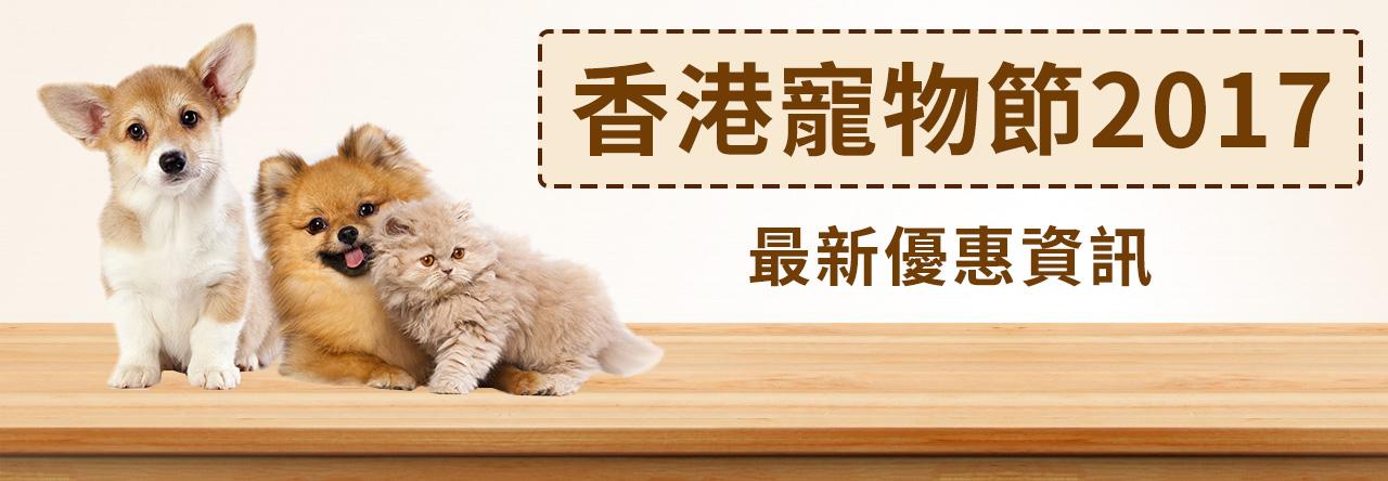 香港寵物節 2017 最新優惠資訊