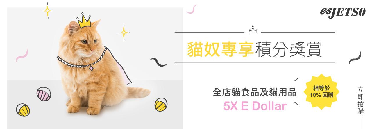 貓奴專享積分獎賞 5/8 - 19/8