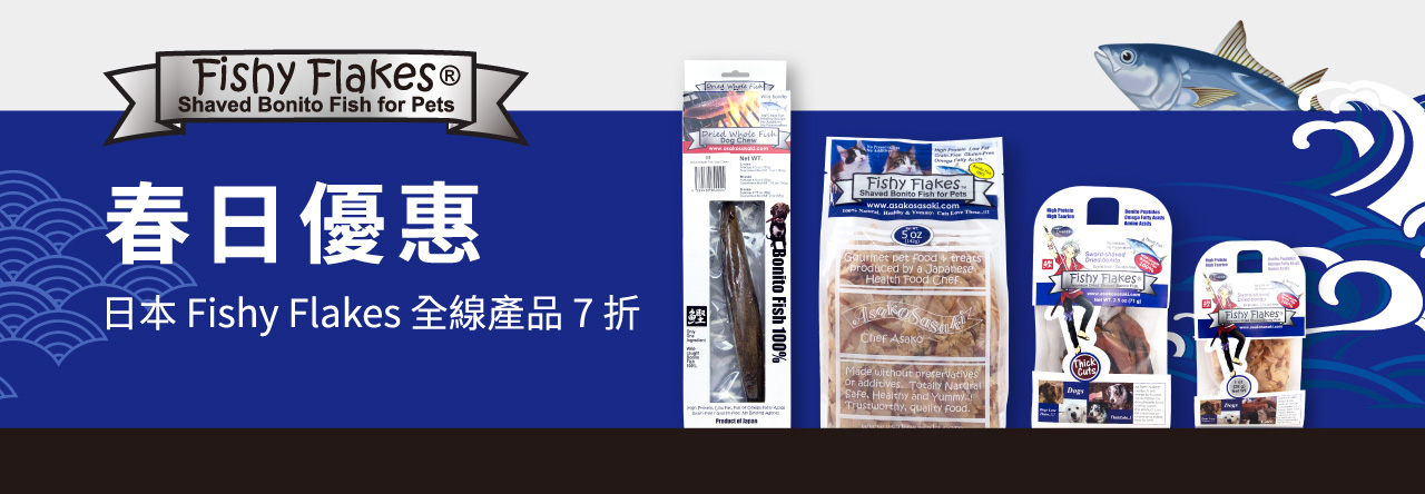 Fishy Flakes 春日優惠 12/4 - 30/4