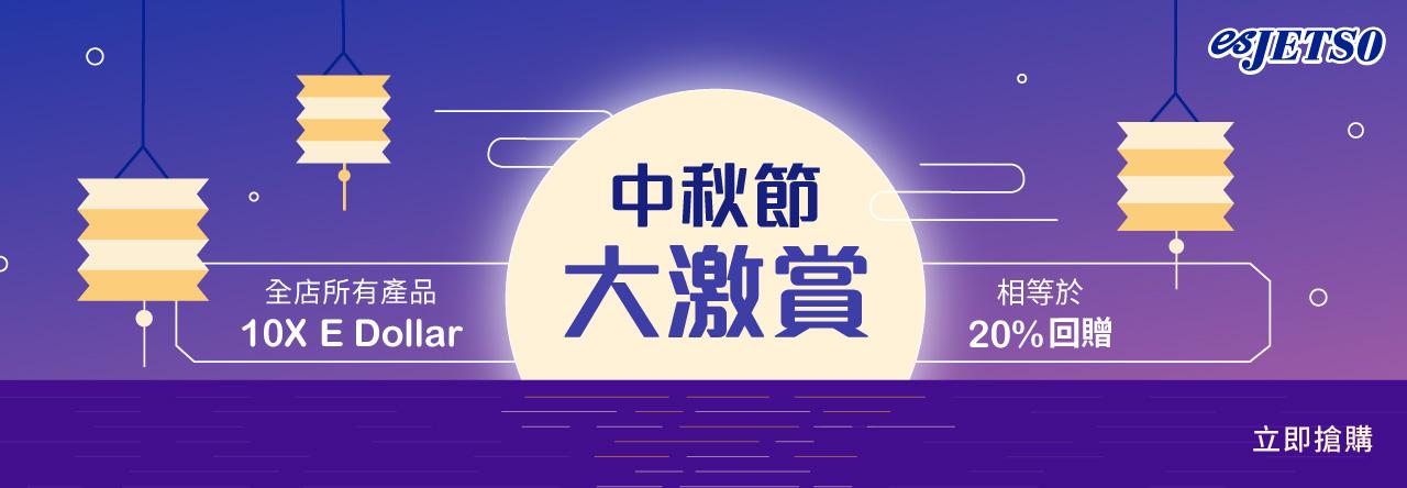 中秋節大激賞 20/9 - 4/10