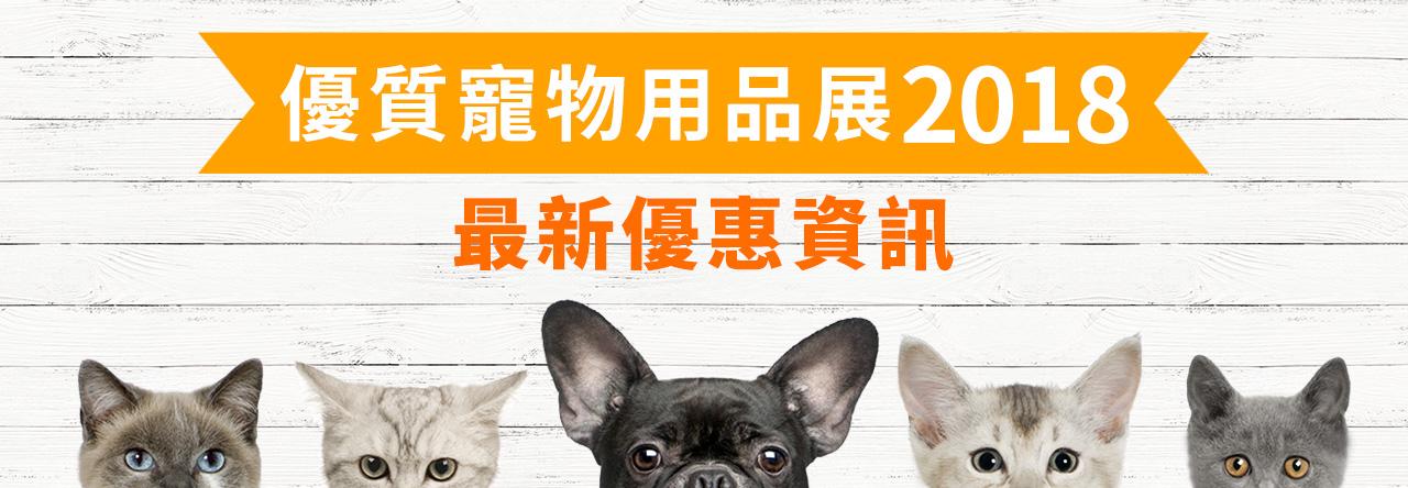 優質寵物用品展 2018 最新優惠資訊