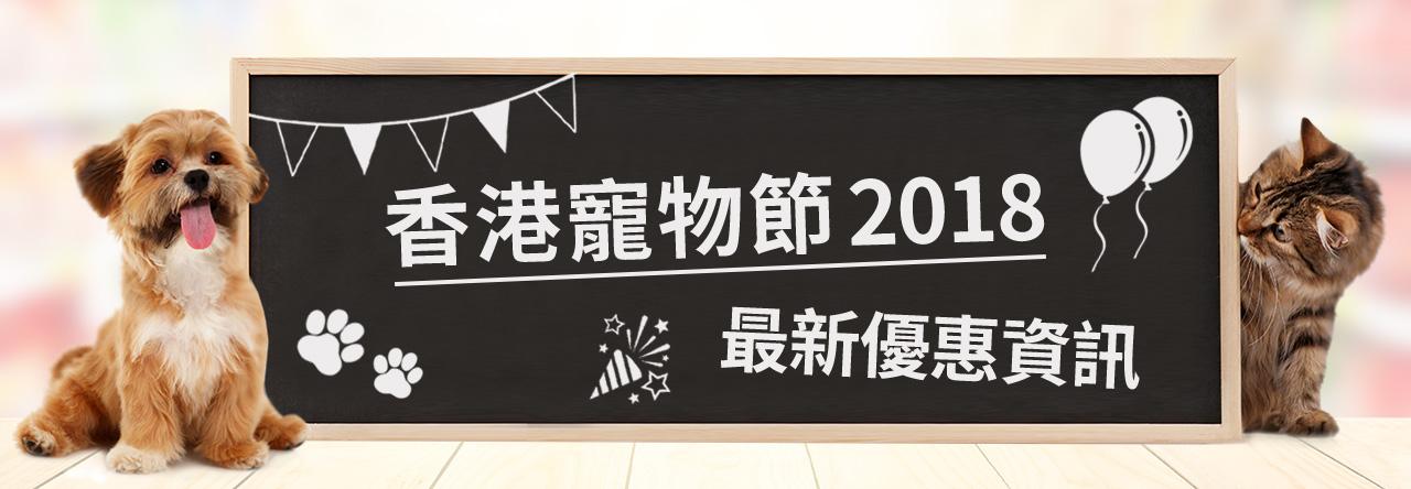 香港寵物節 2018 最新優惠資訊