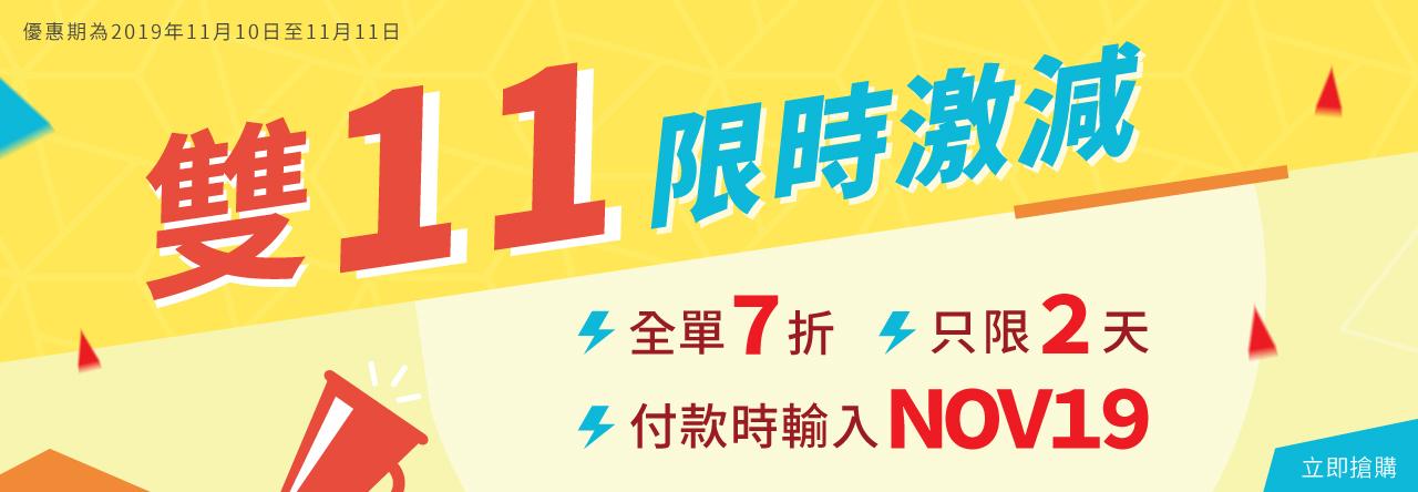 雙 11 限時激減 10/11 - 11/11