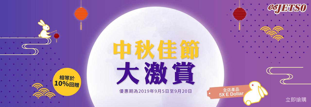 中秋佳節大激賞 5/9 - 20/9