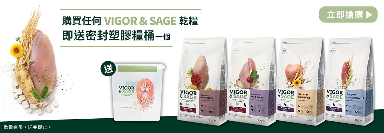 VIGOR & SAGE 產品優惠