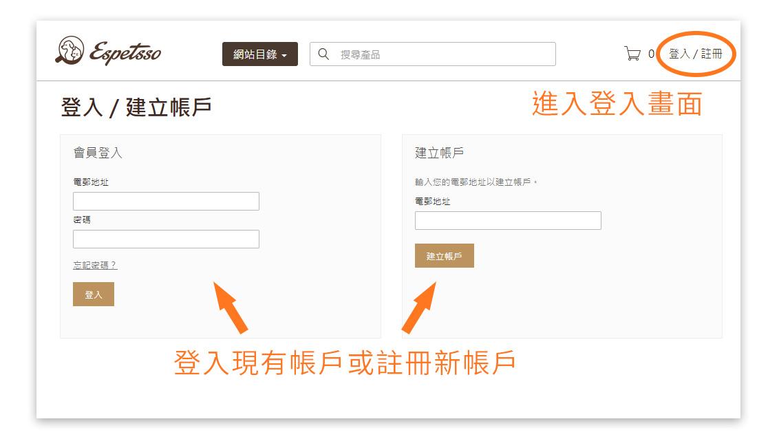 登入或註冊 Espetsso 帳戶