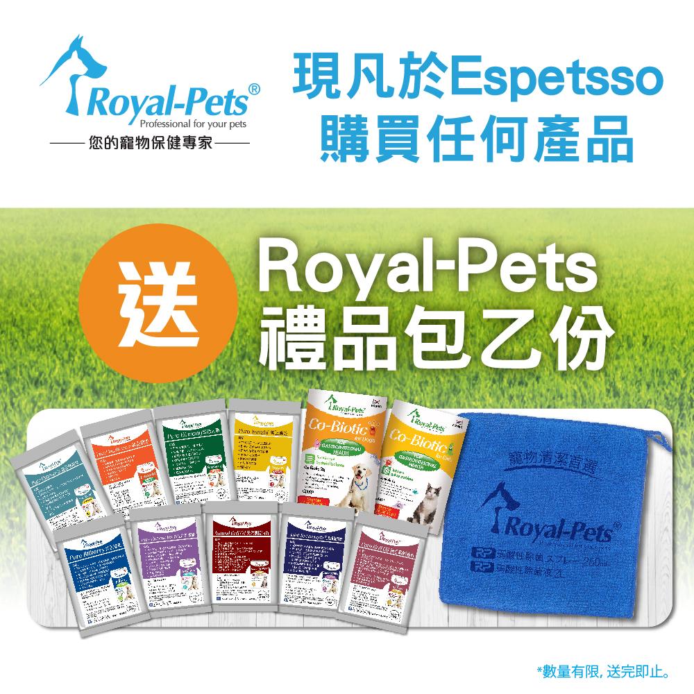購物即免費贈送 Royal Pets 禮品包一份