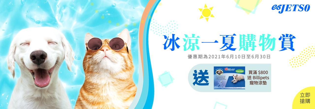 冰涼一夏購物賞