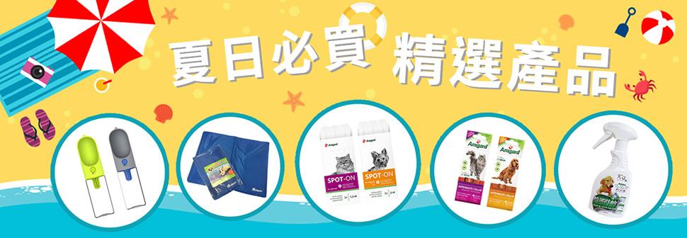夏日必買 5 件寵物用品!消暑防蚊必備!