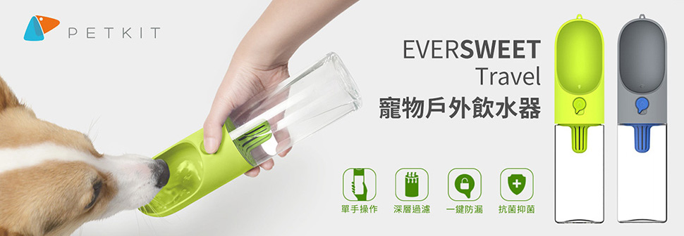 PETKIT EVERSWEET Travel 寵物戶外飲水器