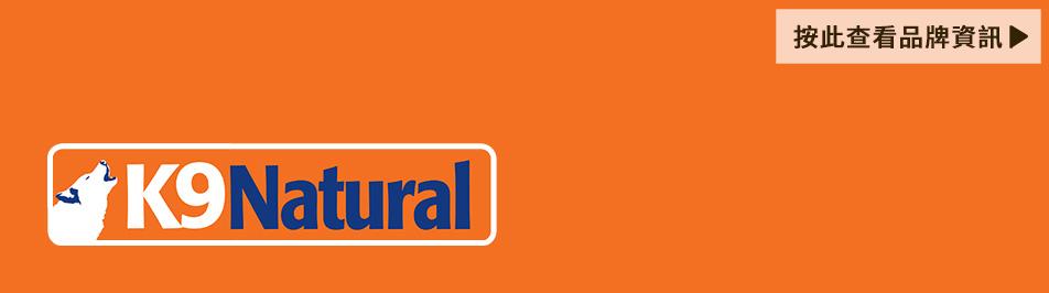 按此查看更多有關 K9 Natural 的品牌資訊