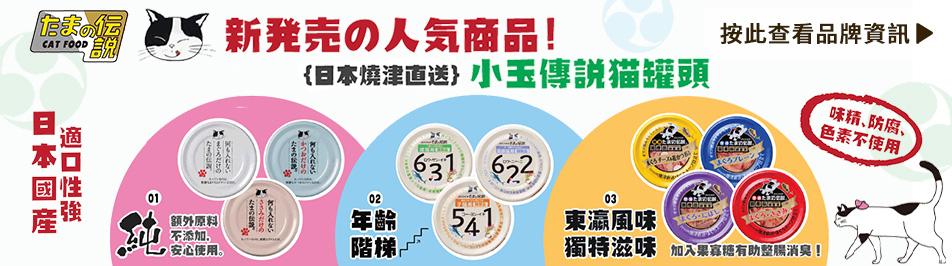 按此查看更多有關日本三洋寵物健康的品牌資訊