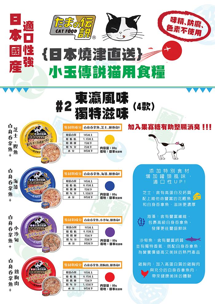 日本三洋 - 小玉傳說東瀛風味系列宣傳單張