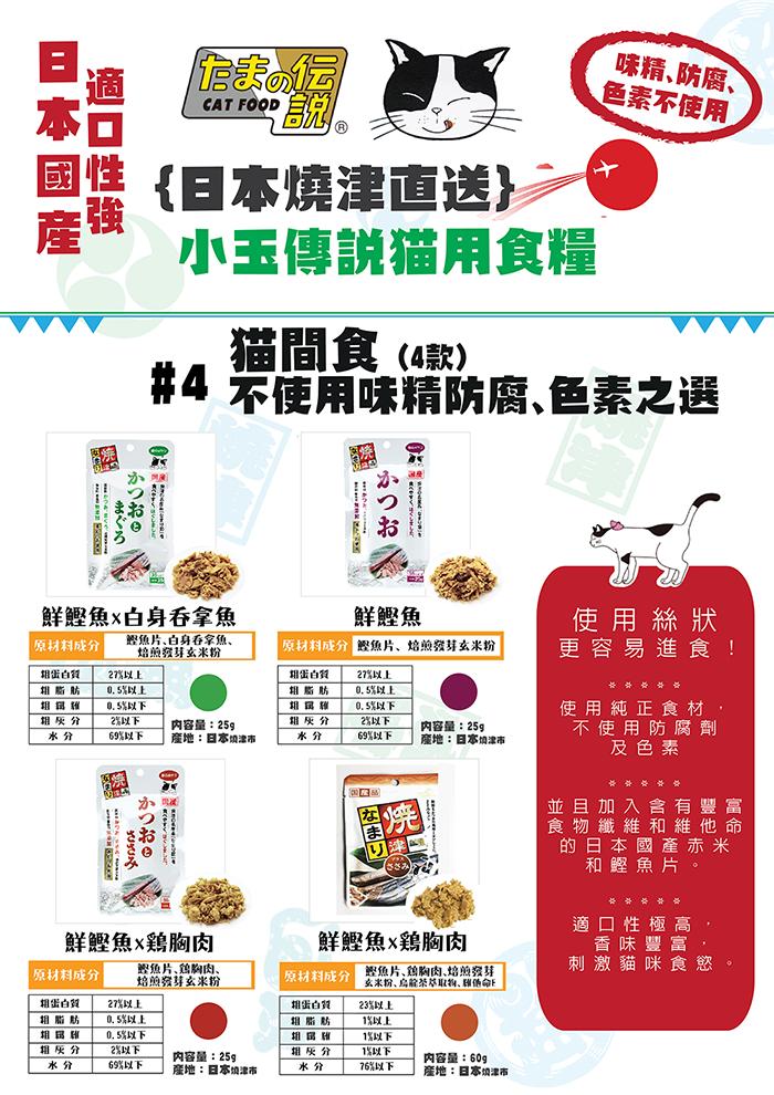 日本三洋 - 小玉傳說貓小食宣傳單張