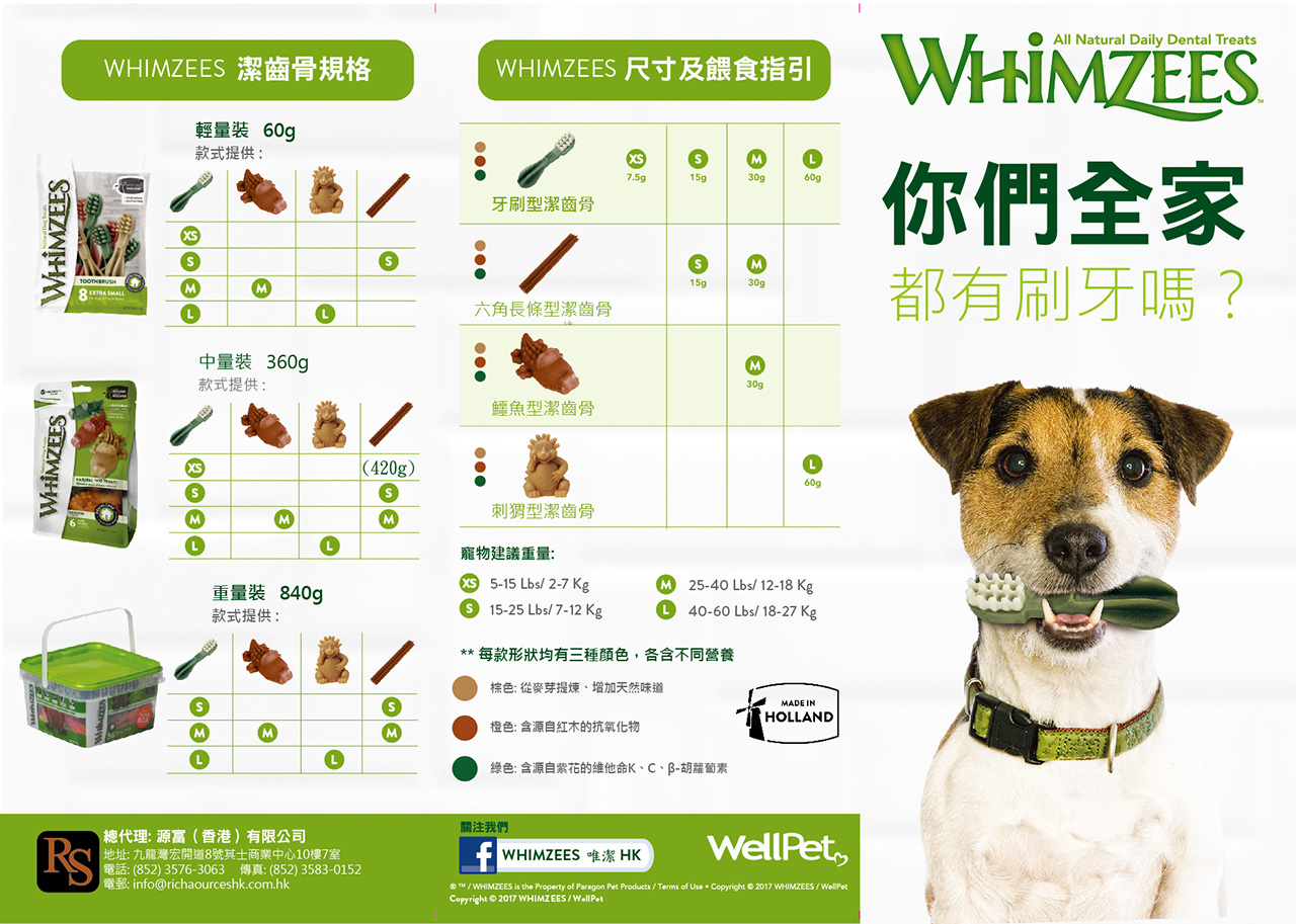 WHIMZEES 宣傳單張