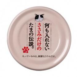 日本三洋 - 小玉傳說純雞胸肉無添加 - 70 克