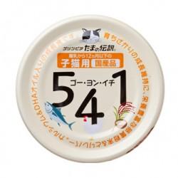 日本三洋 - 小玉傳說年齡階梯 541 子貓 (幼貓) 配方 - 80 克