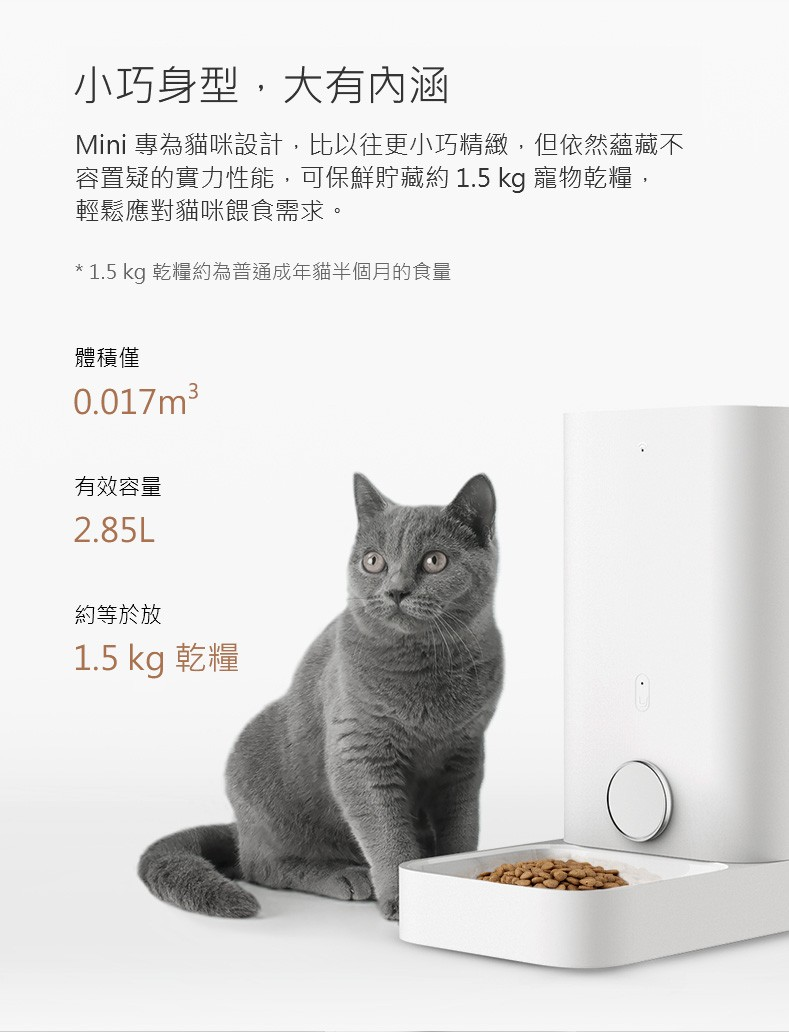 PETKIT - Fresh Element Mini 智能餵食器 - 白色