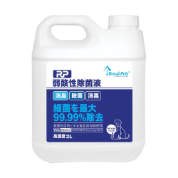 Royal-Pets - RP 弱酸性除菌液 - 2 公升 到期日:2021-10-27