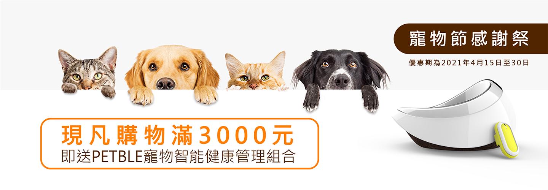 凡購買滿 $3000 送 PETBLE 寵物健康監察系統一套