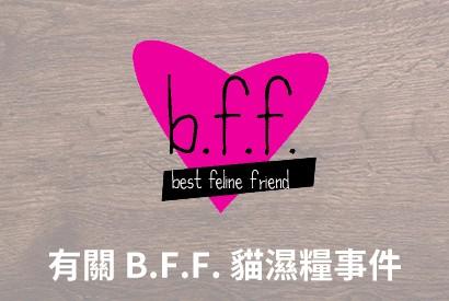有關 B.F.F. 貓罐頭事件