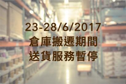 倉庫搬遷期間送貨服務暫停
