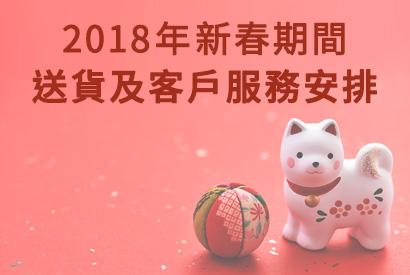 2018 年新春期間送貨及客戶服務安排