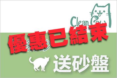 Clean Paw 產品優惠