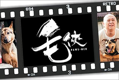 香港首部動保電影《毛俠》