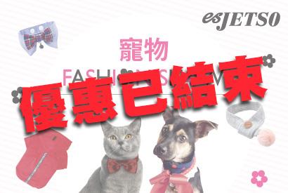 寵物 Fashion Show 5/11 - 19/11