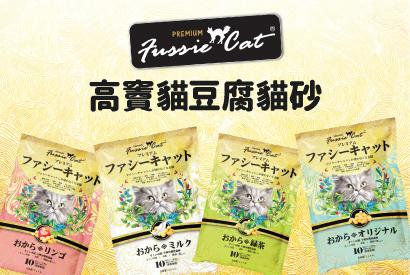 Fussie Cat 豆腐砂激慳優惠