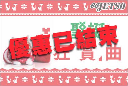 聖誕狂「賞」曲 5/12 - 4/1