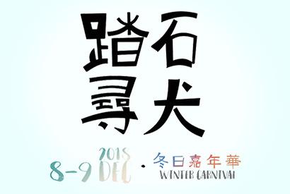 2018「踏石尋犬‧冬日嘉年華」